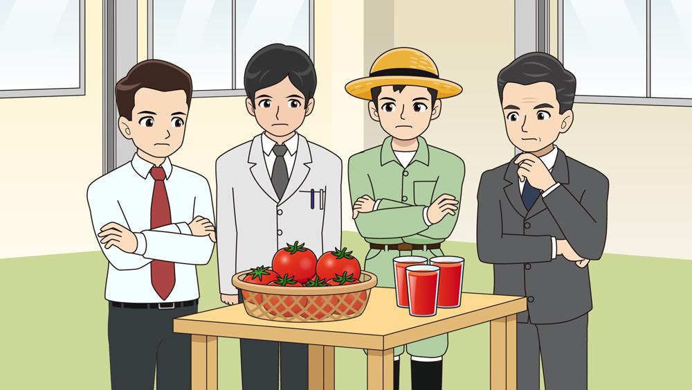トマトジュースを開発する人たち