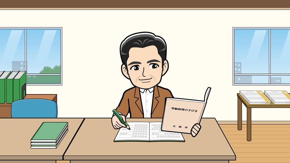 先生が勉強する様子