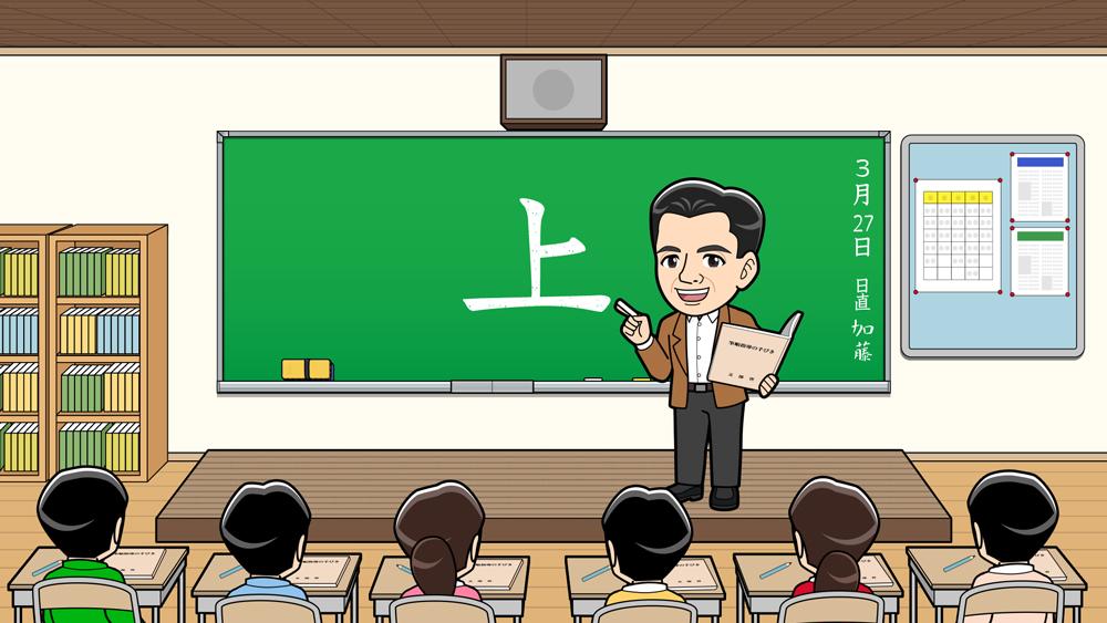 教壇の先生のイラスト