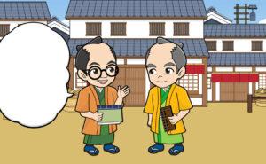 大阪商人のイラスト